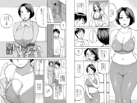 【新着マンガ】奥様トレーナー【単話】のトップ画像