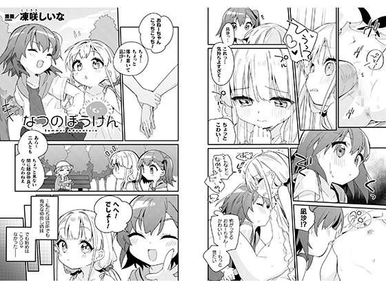 【新着マンガ】なつのぼうけん【単話】のトップ画像