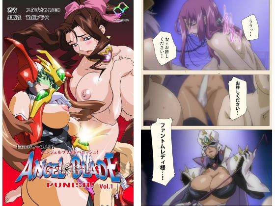 【新着マンガ】エンジェルブレイドパニッシュ! Vol.1【フルカラー成人版】のトップ画像
