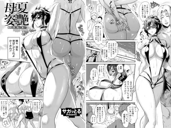 【新着マンガ】夏艶母姿 〜雌肉は夏に熟れて蕩けて〜【単話】のトップ画像