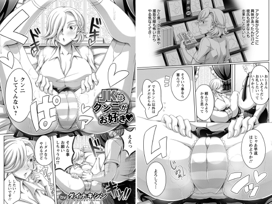 【新着マンガ】JKはクンニがお好き【単話】のトップ画像