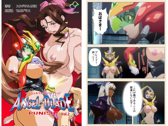 【新着マンガ】エンジェルブレイドパニッシュ! Vol.2【フルカラー成人版】のトップ画像