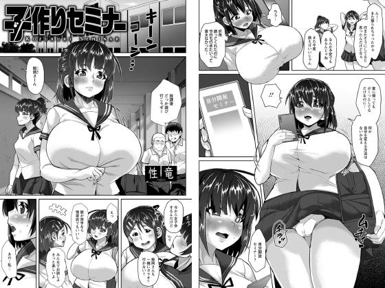 【新着マンガ】子作りセミナー【単話】のトップ画像