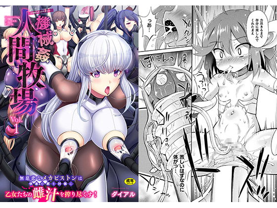 【新着マンガ】二次元コミックマガジン 機械姦人間牧場Vol.1のトップ画像