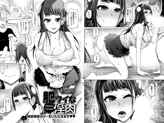 【新着マンガ】肥ワイな淫肉【単話】のトップ画像