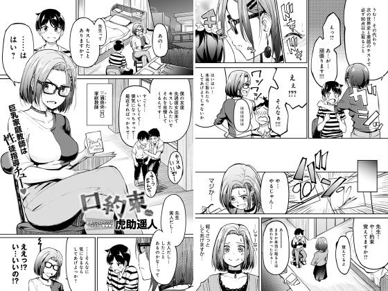 【新着マンガ】口約束【単話】のトップ画像