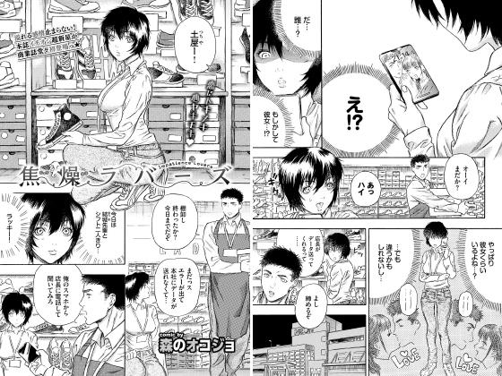 【新着マンガ】焦燥ラバーズ【単話】のトップ画像