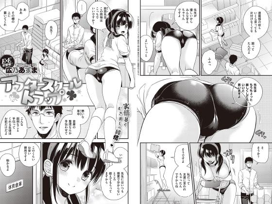 【新着マンガ】アフタースクールトラップ【単話】のトップ画像