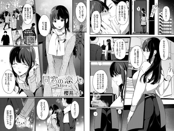 【新着マンガ】同窓の恋人〜After〜【単話】のトップ画像
