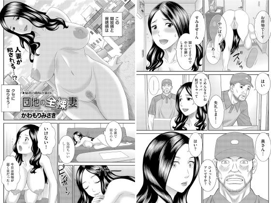 【新着マンガ】団地の全裸妻【単話】のトップ画像