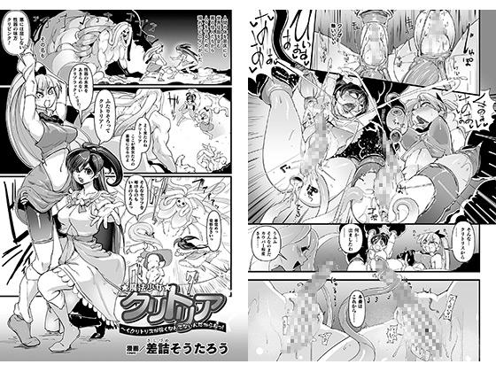 【新着マンガ】魔法少女クリトリア 〜く、クリトリスが弱くなんてないんだからねっ!〜【単話】のトップ画像