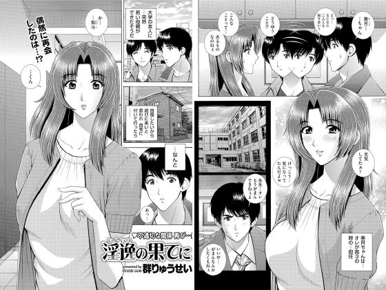 【新着マンガ】淫逸の果てに【単話】のトップ画像