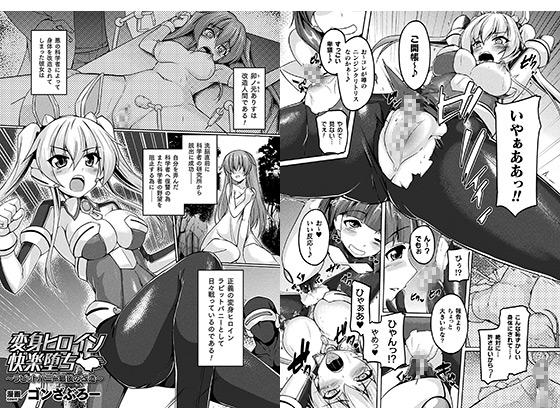 【新着マンガ】変身ヒロイン快楽堕ち 〜ラビットバニー最後の改造〜【単話】のトップ画像