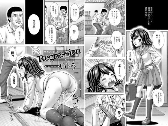 【新着マンガ】Regression【単話】のトップ画像