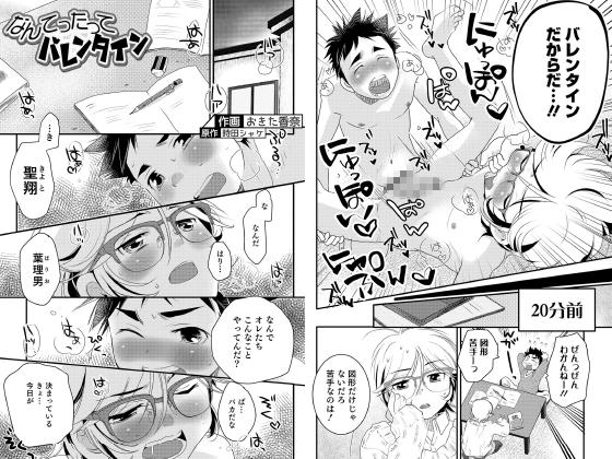 【新着マンガ】なんてったってバレンタイン【単話】のトップ画像