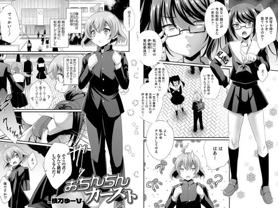 【新着マンガ】おち○ちんカースト【単話】のトップ画像