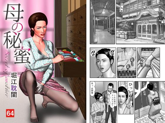 【新着マンガ】母の秘蜜 64のトップ画像