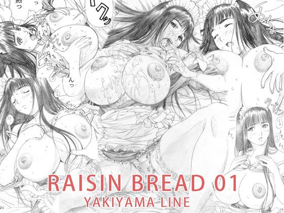 【新着同人】RAISIN BREAD 01のトップ画像