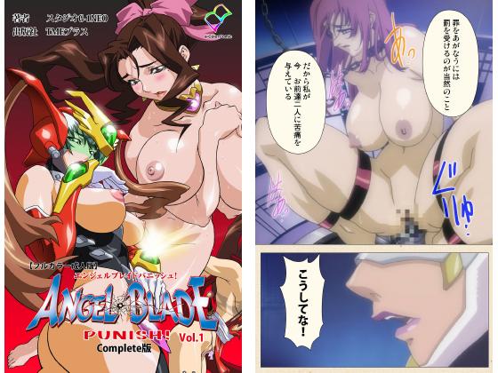 【新着マンガ】エンジェルブレイドパニッシュ! Vol.1 Complete版【フルカラー成人版】のトップ画像