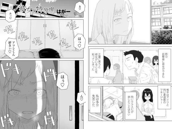 【新着マンガ】彼女の特等席【単話】のトップ画像
