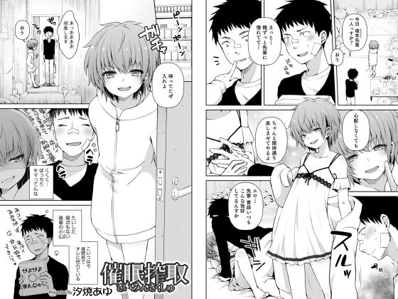 【新着マンガ】催眠搾取【単話】のトップ画像