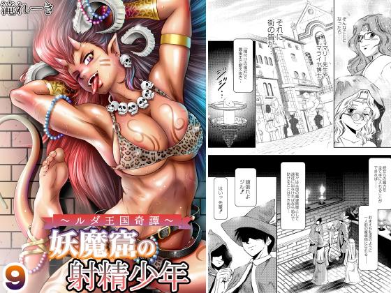 【新着マンガ】ルダ王国奇譚 9 妖魔窟の射精少年のトップ画像