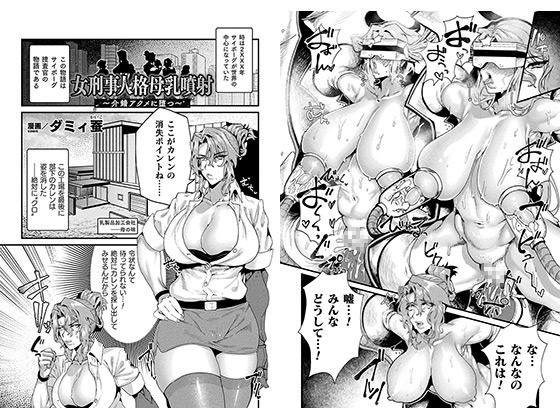 【新着マンガ】女刑事人格母乳噴射〜介錯アクメに堕つ〜【単話】のトップ画像