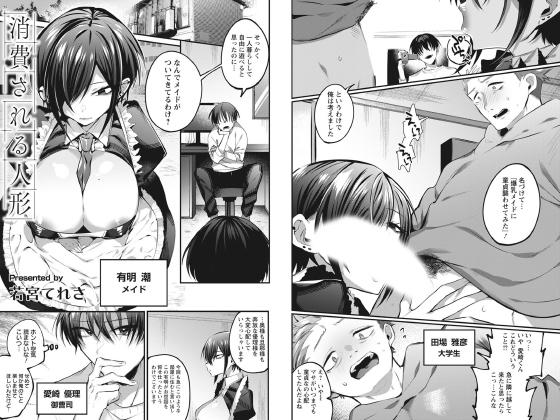 【新着マンガ】消費される人形【単話】のトップ画像