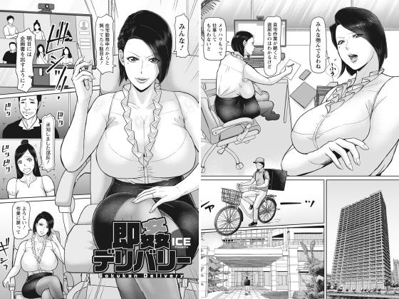 【新着マンガ】即姦デリバリー【単話】のトップ画像