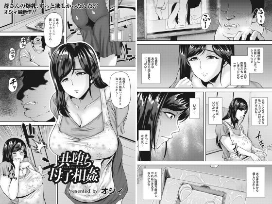 【新着マンガ】共堕ち母子相姦【単話】のトップ画像