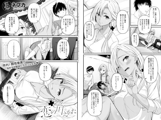 【新着マンガ】恋の叶えかた【単話】のトップ画像
