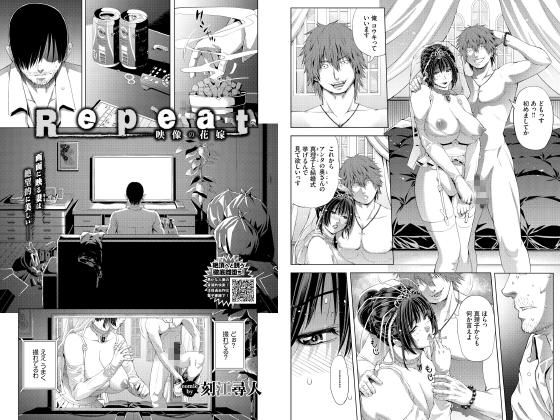 【新着マンガ】Repeat 映像の花嫁【単話】のトップ画像