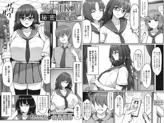 【新着マンガ】優等生JKの秘密の放課後【単話】のトップ画像