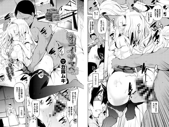【新着マンガ】オニイサマヘ【単話】のトップ画像