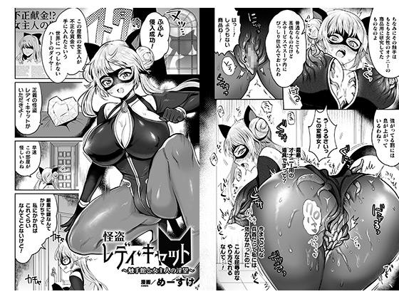 【新着マンガ】怪盗レディ・キャット 〜触手館と女主人の淫望〜【単話】のトップ画像