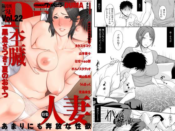 【新着マンガ】comicクリベロン DUMA Vol.22のトップ画像