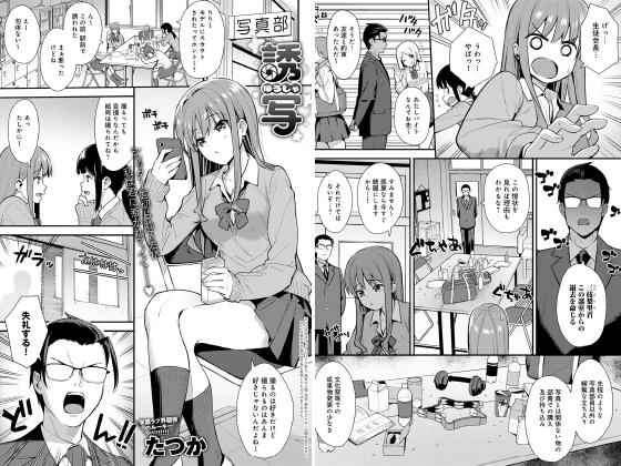 【新着マンガ】誘写【単話】のトップ画像