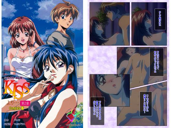 【新着マンガ】KISSより… 第二章 Complete版【フルカラー成人版】のトップ画像