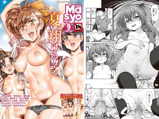 【新着マンガ】コミックマショウ 2020年9月号のトップ画像
