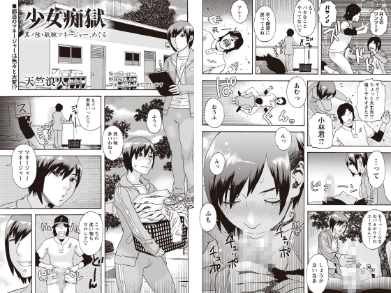 【新着マンガ】少女痴獄 其ノ陸・敏腕マネージャー、めぐる【単話】のトップ画像