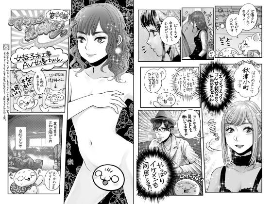 【新着マンガ】マショウのあほすたさん 第44話【単話】のトップ画像