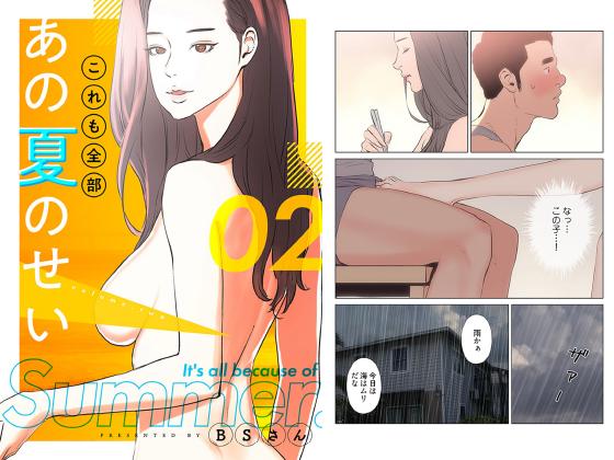 【新着マンガ】これも全部あの夏のせい(フルカラー)【特装版】 2のトップ画像