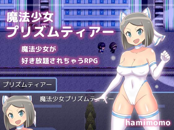 【新着同人】魔法少女プリズムティアーのトップ画像