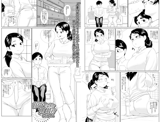 【新着マンガ】涼子さんと山田君【単話】のトップ画像