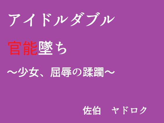 【新着同人】アイドルダブル官能墜ちのトップ画像