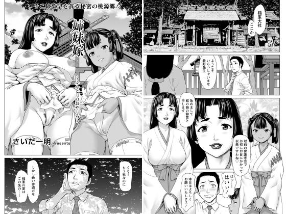 【新着マンガ】姉妹嫁 〜ふんどしのおやしろ〜【単話】のトップ画像