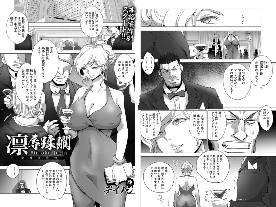 【新着マンガ】凛辱蹂躙 〜女社長堕つ〜【単話】のトップ画像