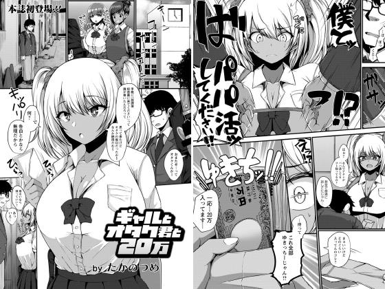 【新着マンガ】ギャルとオタク君と20万【単話】のトップ画像