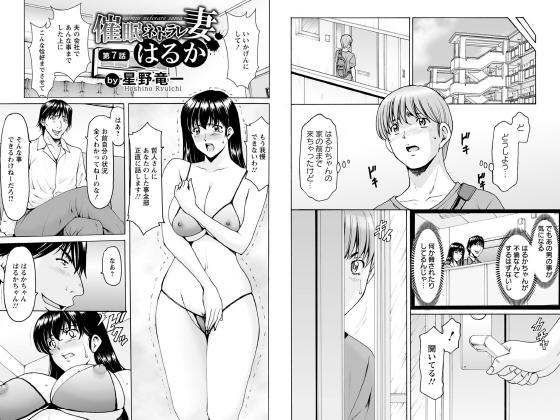 【新着マンガ】催眠ネトラレ妻 はるか 第7話【単話】のトップ画像