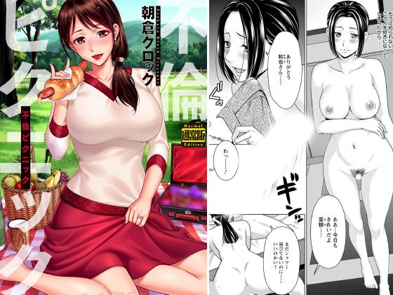 【新着マンガ】不倫ピクニック(通常版)のトップ画像